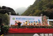 2015第六届北京国际山地徒步大会走进神农架