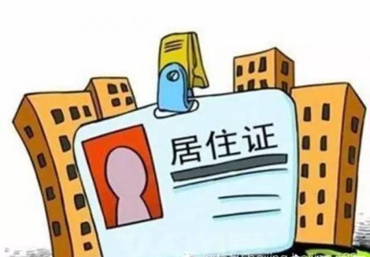 北京居住證辦理全攻略