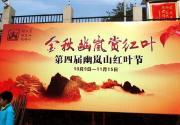 幽嵐山紅葉進入最佳觀賞期 幽嵐山賞紅指南