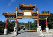 北京门头沟龙泉镇琉璃渠村探秘 古老的琉璃之乡