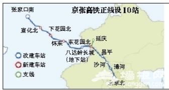 京张高铁获发改委批复 设10座车站投资超500亿