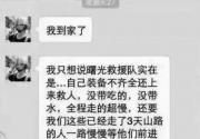 漳州乌山救援事件 驴友抱怨救援慢 救援队:完成救援就不辱使命