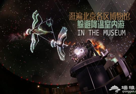 逛遍北京各区博物馆 躲避降温室内游