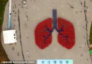 """北京园博园1500人雾霾天拼""""肺""""图案 打破吉尼斯纪录"""