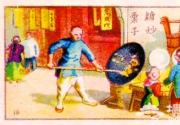 """老北京何时有的""""糖炒栗子"""""""