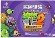 北京年底亲子活动有哪些 盘点不得不去的12个亲子活动