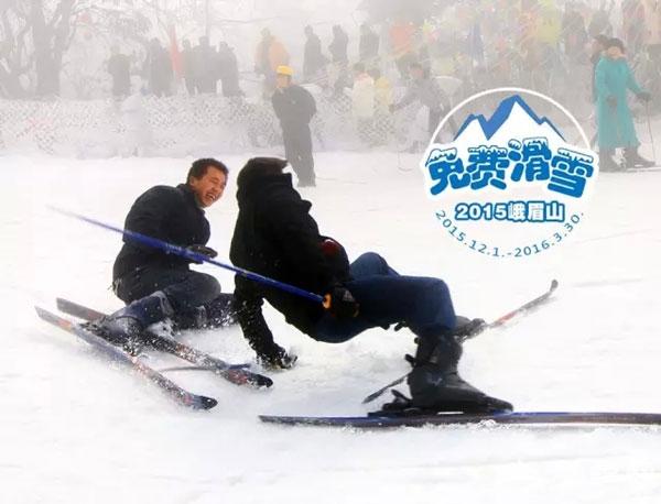 """今冬要去峨眉山免费滑雪 这个""""feel""""倍爽[墙根网]"""