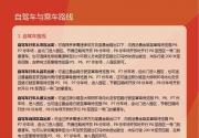 2015第四届北京农业嘉年华明年3月12日举办