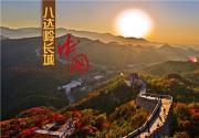 北京长城一日游 八达岭长城旅游攻略