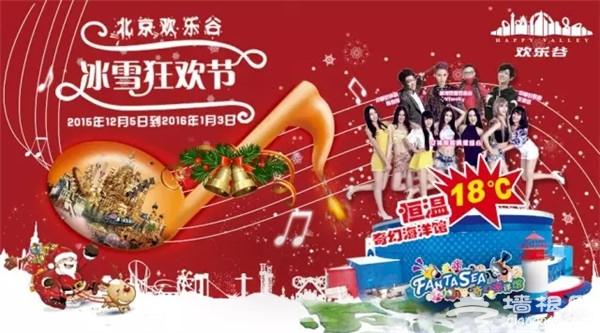 北京圣诞节元旦去哪玩 北京欢乐谷冰雪狂欢节暖心归来[墙根网]
