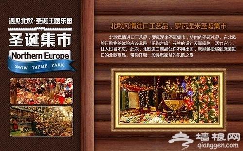北京圣诞节去哪?去北欧圣诞主题乐园找圣诞老人吧![墙根网]