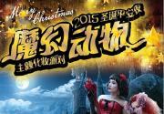 圣诞节去北京魔幻动物主题化妆派对狂欢吧!
