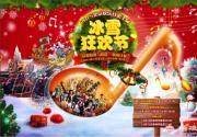 欢乐谷冰雪狂欢节来袭!精彩活动暖身暖心