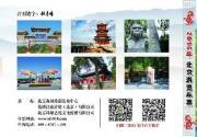 2016北京游览年票官网及2016北京游览年票简介