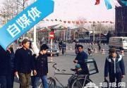 70年代北京的老照片,您认得出这是哪儿吗?