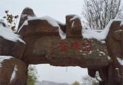 清凉谷冰雪世界开幕啦!这个冬天一起来玩啊!