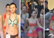 世界旅游小姐沈阳决赛 寒冬里羽绒泳装齐上阵