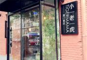 小老虎澳门食店 北京城里的澳门美味
