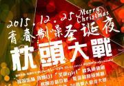 2015北京圣诞平安夜狂欢派对超强汇总