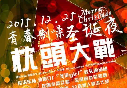 2015北京麻雀瓦舍圣诞节枕头大战