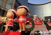 卡通圣诞景观亮相北京东方广场
