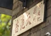 杏花天、百花深处……北京十个超美地名,还没去就醉了