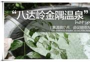 北京温泉哪里好 把最好的泡汤胜地送给你