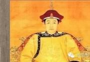 大清帝国的五大未解之谜
