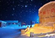 冬季到北方去看雪 国内十大冰雪地推荐