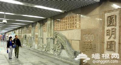 图说北京地铁壁画三十年变迁史[墙根网]