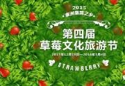 2015-2016上海崇明草莓文化旅游节