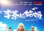 开心麻花2016贺岁舞台剧《李茶的姑妈》开票