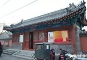 北京人都不知道:北京只有两处儒释道三教合一的寺庙