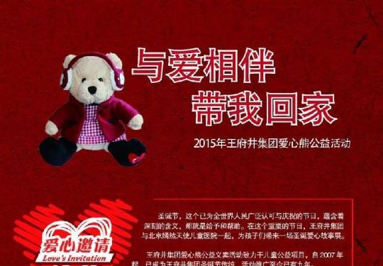 2015年12月24日北京王府井集团爱心熊亲子圣诞派对报名啦