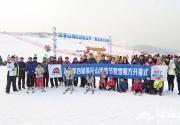 易县狼牙山第四届滑雪节暨雪魔方盛装开幕