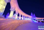2015-2016第十七届哈尔滨冰雪大世界试开园