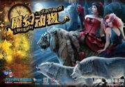 2016北京跨年活动魔幻动物假面化妆派对