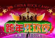 2016年北京13CLUB跨年狂欢夜