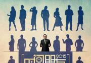 """2016北京水立方跨年活动:罗振宇""""时间的朋友""""跨年演讲"""