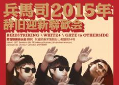 2016北京兵马司辞旧迎新跨年联欢会