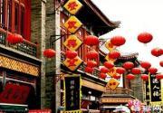 2016天津元旦庙会活动一览