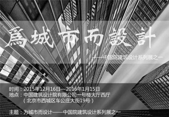 2016元旦北京有什么好玩的?北京免费活动汇总