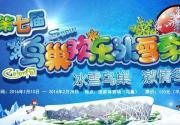 2016年北京第七屆鳥巢歡樂冰雪季