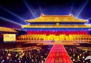 北京新年倒计时今晚太庙上演 节目凸显京味五大洲市长代表送祝福