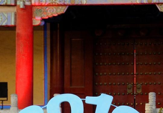 北京太庙开始调试灯光迎新年倒计时