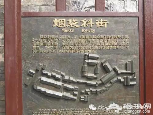 """老北京的胡同讲究多,""""十大""""和""""六最""""胡同您知道吗?[墙根网]"""