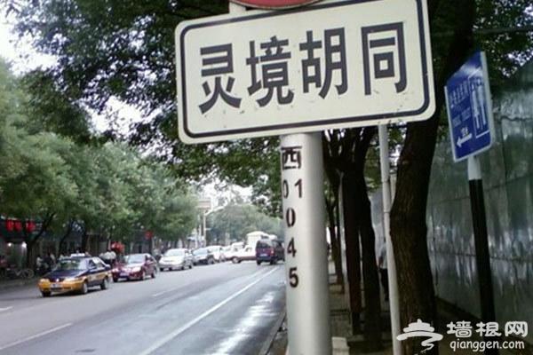 老北京胡同里的光阴故事[墙根网]