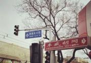 老北京的胡同讲究多,