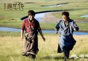 带你走进《寻龙诀》那些美哭了的草原拍摄地