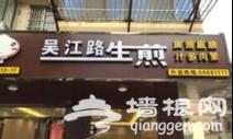 上海小吃(沪上名点)前十强出炉,你吃过几样?